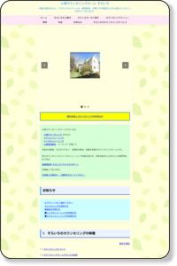 心理カウンセリングルーム・そらいろ・神奈川、東京、埼玉、千葉、静岡、小田原