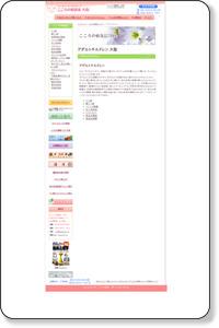 こころの相談室 カウンセリング【大阪市北区】/アダルトチルドレン(AC)