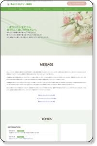 東京(赤坂・原宿表参道)・名古屋の催眠療法と心理カウンセリング| 青山こころセラピー事務所
