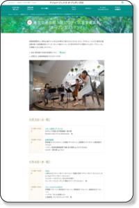 東京交通会館 1階 ピロティ 三省堂書店前「オープンカフェテリア」 - ラ・フォル・ジュルネ・オ・ジャポン2016「la nature - 自然と音楽」公式サイト