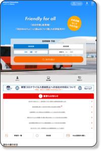 リムジンバスの東京空港交通