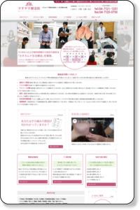 気功整体のマチヤマ療法院/肩こり・腰痛、ダイエット、難病に気功療法を/野田・松戸・柏
