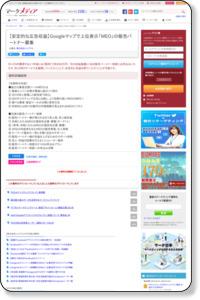 【安定的な広告収益】Googleマップで上位表示「MEO」の販売パートナー募集