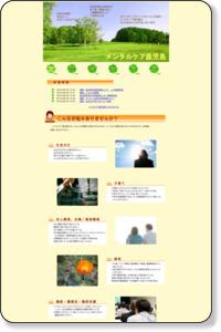 カウンセリングとメンタルヘルス支援のNPO法人メンタルケア鹿児島