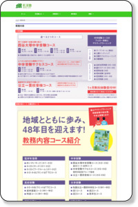 学習塾(東京・千葉・埼玉) | 茗渓塾 by 株式会社教育春秋社