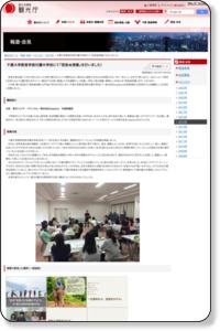 千葉大学教育学部付属中学校にて「若旅★授業」を行いました! | 2015年 | トピックス | 報道・会見 | 観光庁