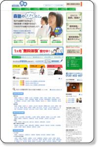 個別指導なら森塾|東京・千葉・埼玉・神奈川・新潟の学習塾