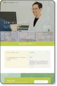 朝霞市・志木市・和光市で心療内科・精神科をお探しなら中村メンタルクリニックへ