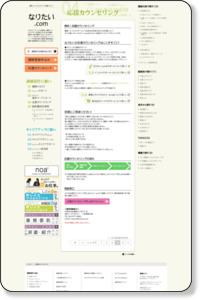応援カウンセリング なりたい.com関西(大阪・京都・兵庫)講師・インストラクターの求人・募集・就職・転職・キャリアデザインの情報