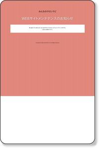 長崎県 の癒しサロン情報|こころと体の癒しポータル|みんなのサロンナビ