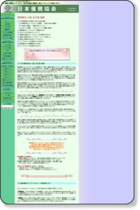 催眠療法の日本催眠協会 大阪 名古屋 神戸 福岡 心理療法36年