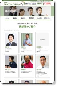 【カウンセラー 認知行動療法】NCCP 講師陣紹介