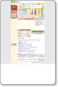癒しルームガイド | 全国都道府県別検索サイト