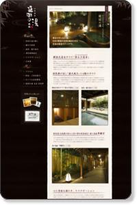 延羽の湯の癒し|延羽の湯 鶴橋店