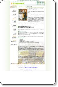 カウンセリング|徳島市歯科,歯科医院,歯医者(大杉歯科診療所)