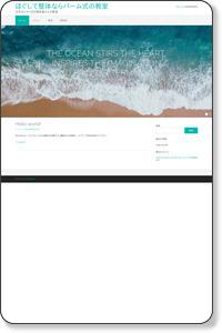 (社)日本鍼灸療術医学会認定の整体師が自慢のほぐしでリハビリをサポートしています。【佐賀県整体】タイ式癒し処パーム/みやき町