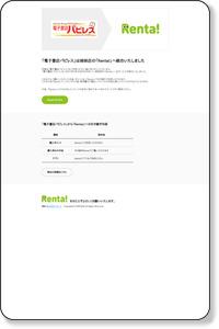 癒し系Gカップアイドル小泉麻耶の「ROUND1」レポート予告編 - 電子書店パピレス