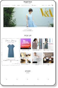 オーガニックコットン、エシカルファッションのフェアトレード専門ブランド - ピープルツリー
