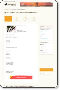 香川癒しの ピアノ教室 ピアノ教室 .COM