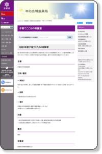お母さんのためのカウンセリング−京都府中丹広域振興局ホームページ