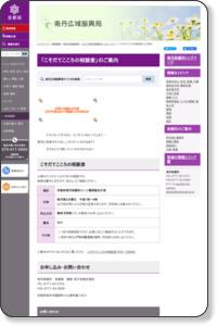 子育てカウンセリングのご案内−京都府南丹広域振興局ホームページ