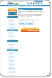 内部対策について|GoogleSEO対策・検索エンジン上位表示でアクセスアップ