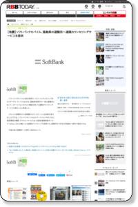 東日本大震災(東北地方太平洋沖地震) : 【地震】ソフトバンクモバイル、福島県の避難所へ遠隔カウンセリングサービスを提供 | RBB TODAY (ブロードバンド、回線・サービスのニュース)