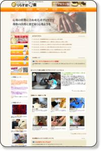 噂の整体院・接骨院・整骨院・鍼灸院を検索出来る総合治療院情報サイト - りらすぽ
