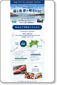 リゾートホテル・神奈川県三浦市城ヶ島・観光・ダイビング・癒しの宿・釣り・レジャー