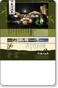 高知県 宿泊 アンパンマンミュージアムのある街-温泉旅館 龍河温泉