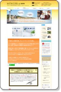 長崎のうつや悩み電話、メールカウンセリング【カウンセリングルーム佐世保】