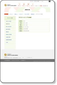 SPカウンセリング北海道 | ボランティアグループ【高齢者支援】 | 社会福祉法人 札幌市社会福祉協議会