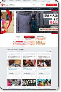 セーブ・ザ・チルドレン・ジャパン - 子ども支援専門の国際NGO団体