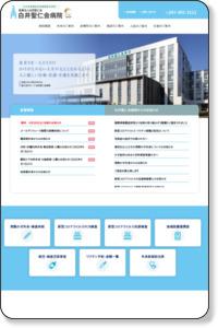 医療法人社団聖仁会 白井聖仁会病院|千葉県白井市