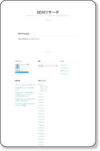 検索エンジン上位表示が与えるブランドへの影響::SEM R (#SEMR)