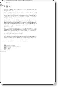 上位表示 / サイトテーマ - 日本初の検索エンジンマーケティング情報ポータル SEO Japan