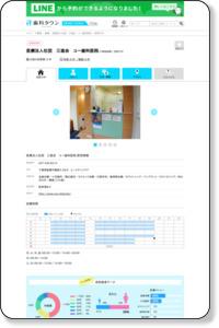 医療法人社団 三進会 ユー歯科医院 千葉県船橋市 医院トップ 歯医者、見つける、予約する。 歯科医院検索なら歯科タウン