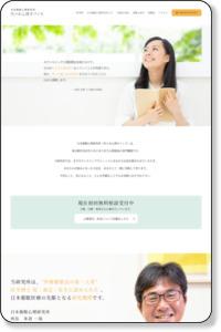 催眠療法なら日本催眠心理研究所