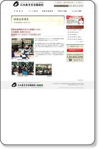 開塾指導講座 | 書道教室 東京都内|日本教育書道芸術院