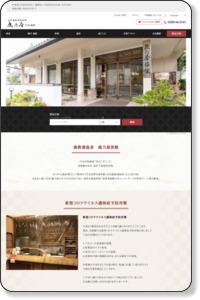 鹿教湯温泉の鹿乃屋旅館/長野県の癒しの湯、山菜料理の温泉旅館