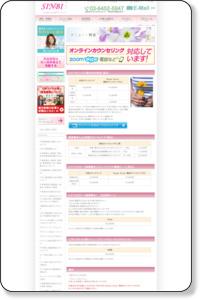 カウンセリングのメニュー料金/ カウンセリング 東京「SINBI」心理テストと心理カウンセリング