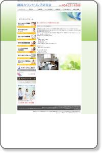 カウンセリング、学習会、相談室、電話相談 静岡市|静岡カウンセリング研究会|カウンセリングルーム
