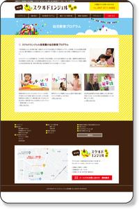 幼児教育プログラム|スクルドエンジェル保育園 浦安園 - 千葉県浦安市の保育園・保育所