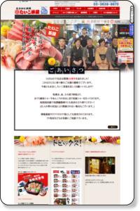 【公式】たいこ茶屋 Taiko chaya Official   東京 馬喰町 浅草 居酒屋