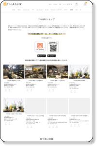 店舗情報 | THANN Japan │ オフィシャルサイト
