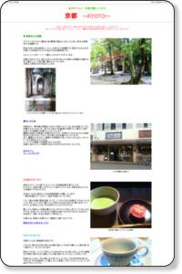 私のオススメ−京都の癒しスポット−京都