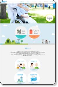 藤香苑:東京都西多摩の特別養護老人ホーム
