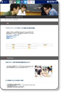 教育学部 教育学科|東京福祉大学 受験生応援サイト