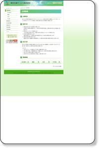 企業情報|東京交通サービス株式会社