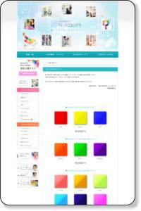 色彩心理テスト - 株式会社トゥルーカラーズ/TRUE COLOR'S